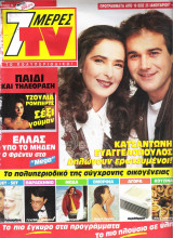 Περιοδικό 7 Μέρες TV τεύχος 46
