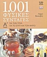1001 φυσικές συνταγές α και β τόμος