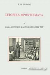 ΙΣΤΟΡΙΚΑ ΦΡΟΝΤΙΣΜΑΤΑ (ΠΡΩΤΟΣ ΤΟΜΟΣ)