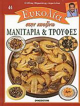 Μανιτάρια και τρούφες