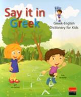 Say it in Greek