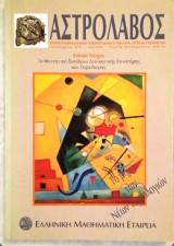 Αστρολάβος Επιστημονικό Περιοδικό Νέων Τεχνολογιών τεύχος 13