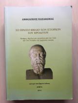 Το πρώτο βιβλίο των ιστοριών του Ηρόδοτου