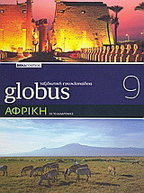 Globus Ταξιδιωτική Εγκυκλοπαίδεια: Αφρική σε 10 διαδρομές