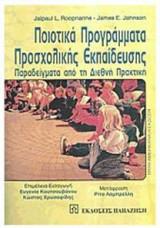 Ποιοτικά προγράμματα προσχολικής εκπαίδευσης