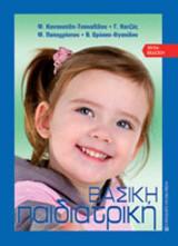 Βασική Παιδιατρική (Γ΄αναθεωρημένη έκδοση)
