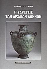 Η ύδρευσις των αρχαίων Αθηνών