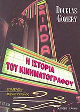 Η ιστορία του κινηματογράφου