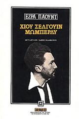 Χιου Σέλγουιν Μώμπερλυ