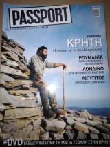 Περιοδικό Passport, Αφιέρωμα Κρήτη