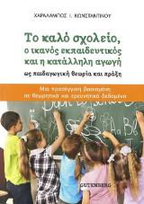 Το Καλό Σχολείο, ο Ικανός Εκπαιδευτικός και η Κατάλληλη Αγωγή ως Παιδαγωγική Θεωρία και Πράξη