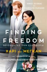 Finding Freedom - Βρίσκοντας την Ελευθερία: Χάρι και Μέγκαν