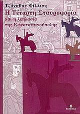 Η τέταρτη σταυροφορία και η λεηλασία της Κωνσταντινούπολης