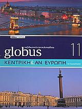 Globus Ταξιδιωτική Εγκυκλοπαίδεια: Κεντρική και Αν. Ευρώπη σε 11 διαδρομές