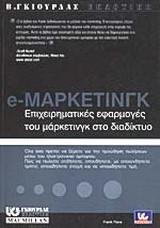 e-Marketing επιχειρηματικές εφαρμογές του μάρκετινγκ στο διαδίκτυο