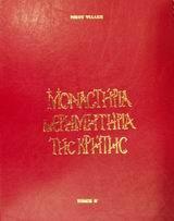 Μοναστήρια και ερημητήρια της Κρήτης (1η εκδοση) (2  τομοι)
