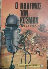 Ο Πόλεμος Των Κόσμων - Συλλεκτική έκδοση 1976