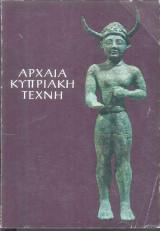 Αρχαία Κυπριακή Τέχνη