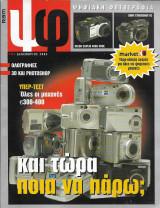 Ψηφιακή φωτογραφία τεύχος 14 2004