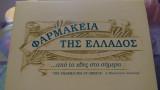 Φαρμακεία της Ελλάδος ...από το χθες στο σήμερα