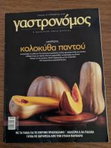 Περιοδικό Γαστρονόμος - Νοέμβριος 2009 Τεύχος 43