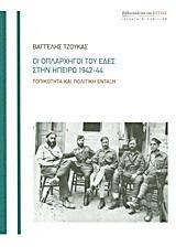 Οι οπλαρχηγοί του ΕΔΕΣ στην Ήπειρο 1942-44
