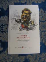 Ο κόμης Μοντεχρίστος - αποσπάσματα