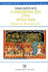 Η καθημερινή ζωή στην αρχαία Ινδία (μέχρι τον 8ο αιώνα μ.Χ.)