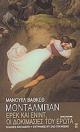 Ερέκ και Ενίντ, οι δοκιμασίες του έρωτα