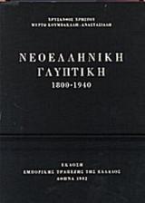 ΝΕΟΕΛΛΗΝΙΚΗ ΓΛΥΠΤΙΚΗ 1800-1940