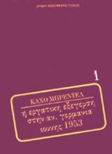 Η ΕΡΓΑΤΙΚΗ ΕΞΕΓΕΡΣΗ ΣΤΗΝ ΑΝΑΤΟΛΙΚΗ ΓΕΡΜΑΝΙΑ - ΙΟΥΝΗΣ 1953