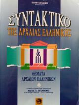 Συντακτικό της Αρχαίας Ελληνικής. Θέματα Αρχαίων Ελληνικών