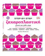 Step-by-step ζαχαροπλαστική - Τόμος Ι