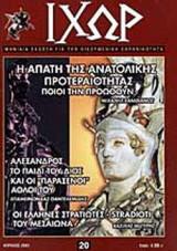 ΙΧΩΡ ΤΕΥΧΟΣ 20 ΑΠΡΙΛΙΟΣ 2002