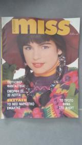 Περιοδικό Seventeen Miss τεύχος 54