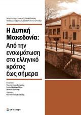Η Δυτική Μακεδονία: Από την ενσωμάτωση στο ελληνικό κράτος έως σήμερα