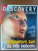 Discovery & Science, Τευχος 8