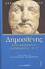 Κατά Φιλίππου Α΄. Ολυνθιακοί Α΄, Β΄, Γ΄.
