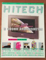 Hitech - Πρώτο Τεύχος 1 - Ιανουάριος 1996