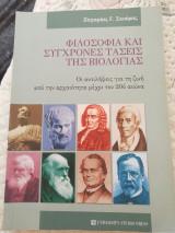 Φιλοσοφία και Σύγχρονες Τάσεις της βιολογίας