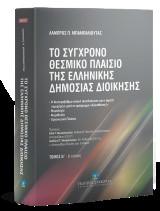 Το σύγχρονο θεσμικό πλαίσιο της ελληνικής δημόσιος διοίκησης - Β' έκδοση