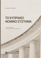 Το Κυπριακό Νομικό Σύστημα