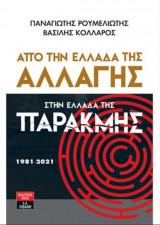 Από την Ελλάδα της αλλαγής στην Ελλάδα της παρακμής 1981-2021