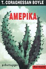 Αμέρικα
