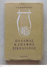 ΠΑΛΑΜΑΣ - ΚΑΒΑΦΗΣ - ΣΙΚΕΛΙΑΝΟΣ