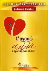 Σ' αγαπώ αλλά... ο έρωτας έχει σβήσει