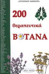 200 ΘΕΡΑΠΕΥΤΙΚΑ ΒΟΤΑΝΑ