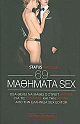 69 μαθήματα sex