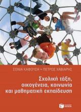 Σχολική τάξη, οικογένεια, κοινωνία και μαθηματική εκπαίδευση