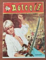 Αστερίξ Τεύχος 30 - 1969 (Πρώτη ελληνική έκδοση του Αστερίξ στην Ελλάδα)